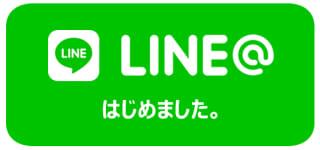 LINE@開設いたしました!