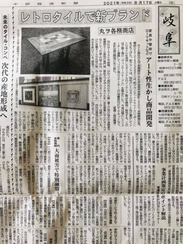 レトロタイルで新ブランド rebornについて新聞に掲載していただきました。